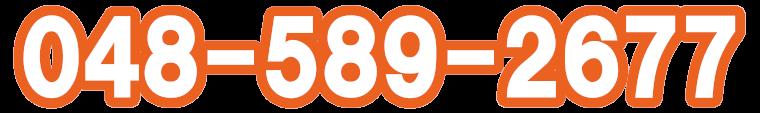 048-589-2677